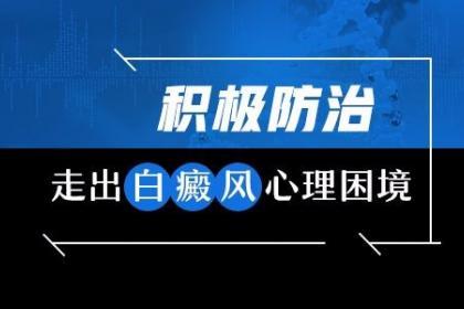 武汉白癜风医院怎么样白癜风是怎么样引起的