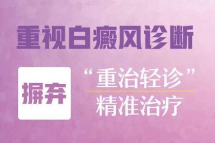 武汉白癜风专家白癜风在诊断上有什么需要认识