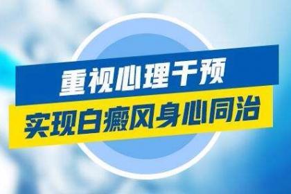 武汉白癜风哪家医院治疗白癜风需精准检测病因,分