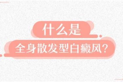武汉白癜风知名医院散发型白癜风的一些特点