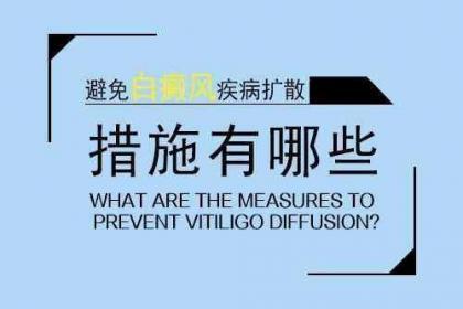 武汉白癜风医院在哪里怎么去做能够避免孩子白斑的扩