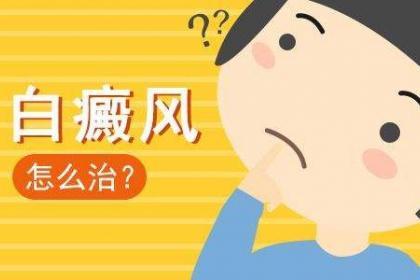 武汉白癜风哪家医院好白癜风治疗上什么原则要遵循