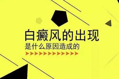 武汉白癜风医院那家好散发型白癜风早期的病因