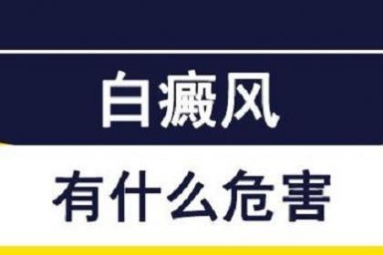 武汉白癜风医院在哪白癜风会对大家形成什么危害
