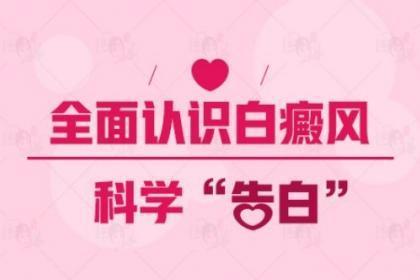 武汉白癜风治疗专科医院如何自我诊断是否患有白癜风