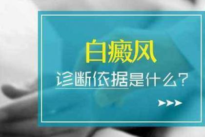 武汉白癜风哪家好白癜风在诊断上还有什么问题需要认