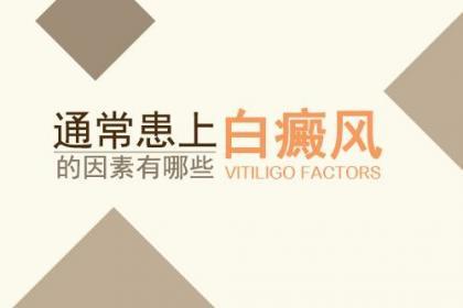 武汉白癜风治疗费用白癜风预防需要从什么方面做起