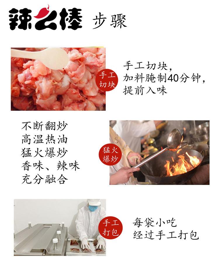 香辣冷吃兔详情页8(电脑).jpg