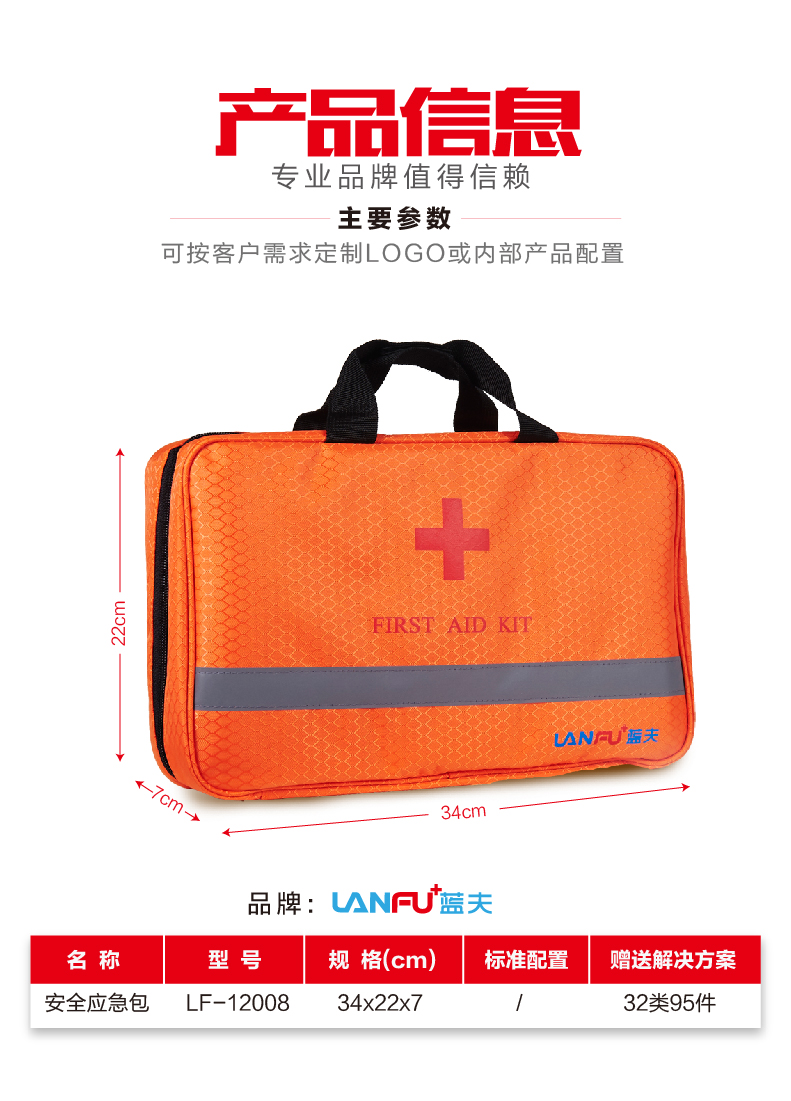 家庭专用救援包 (6).jpg
