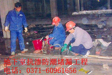 郑州地下室堵漏,专业,诚信,可靠