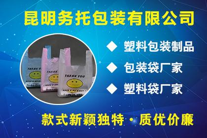 武汉塑料袋