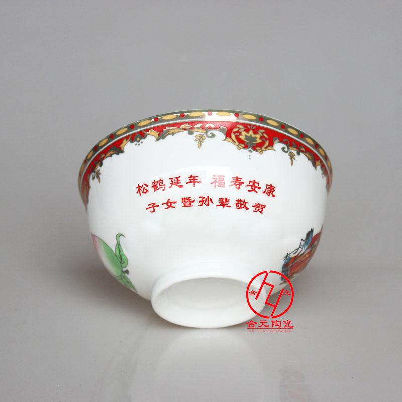 陶瓷寿碗 (6).jpg