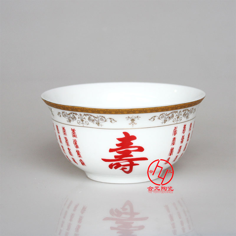 陶瓷寿碗 (5).jpg