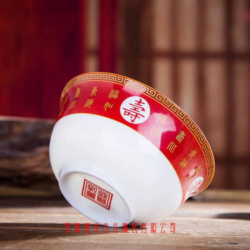 陶瓷寿碗 (3).jpg