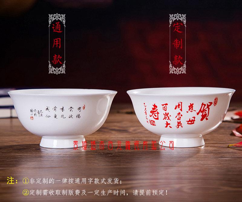 陶瓷寿碗 (4).jpg