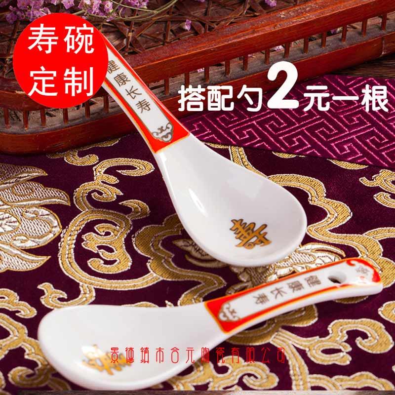 陶瓷寿碗 (2).jpg