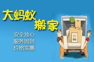 武汉专业搬家